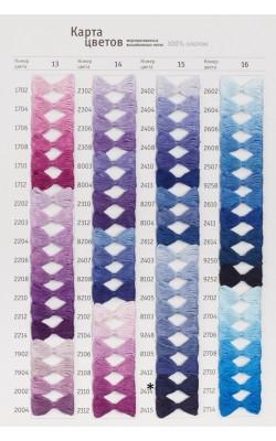 Нитки вышивальные мулине, цвет 2414, 10 м.